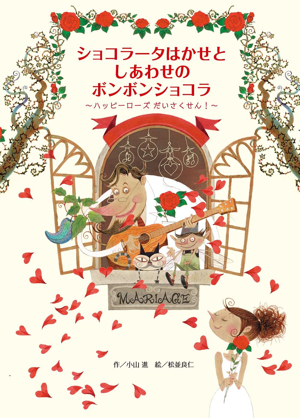 エスコヤマ小山進の絵本第3弾『ショコラータはかせとしあわせのボンボンショコラ~ハッピーローズ だいさくせん!~』が12月19日より発売