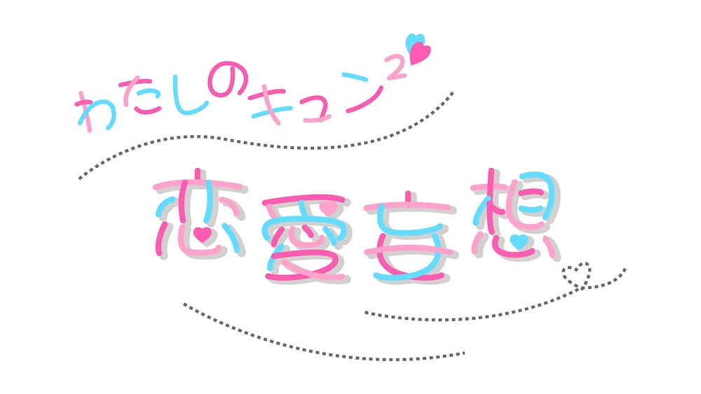 わたしのキュン2 恋愛妄想