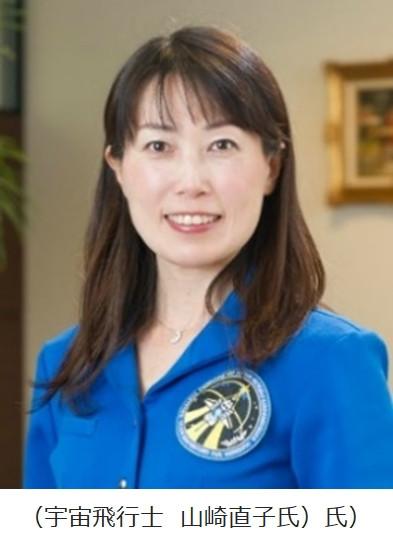 宇宙飛行士の山崎直子