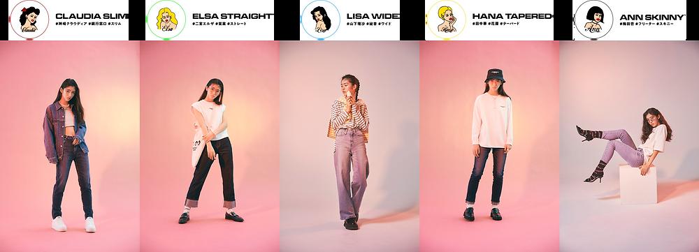 TOKYO SOME GIRLS 異なる5つのジーンズのシルエットに女の子の名前がつけられ、NO PANTIES氏のオリジナルイラストによって擬人化。