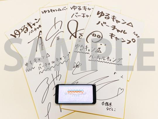 ゆるキャン△ VIRTUAL CAMP ~本栖湖編~ 本作に登場するキャストさんサイン色紙