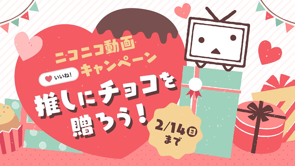 """日本最大級の動画コミュニティサービス「ニコニコ」は、2021年2月7日(日)から2月14日(日)まで、視聴者が""""推し""""の投稿動画に「いいね!」するだけで、抽選で100名の動画投稿者にチョコを贈ることができる、ニコニコ動画「いいね!」キャンペーンを実施します。 推しにチョコを贈ろう!ニコニコ動画「いいね!」キャンペーン"""