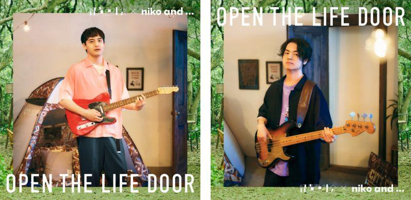 niko and ... ✕ 緑黄色社会