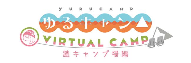 ゆるキャン△ VIRTUAL CAMP
