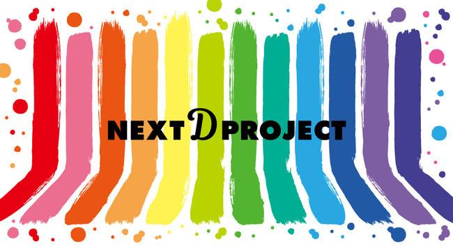 『NEXT D PROJECT』 受賞者4名決定!受賞作品を公開