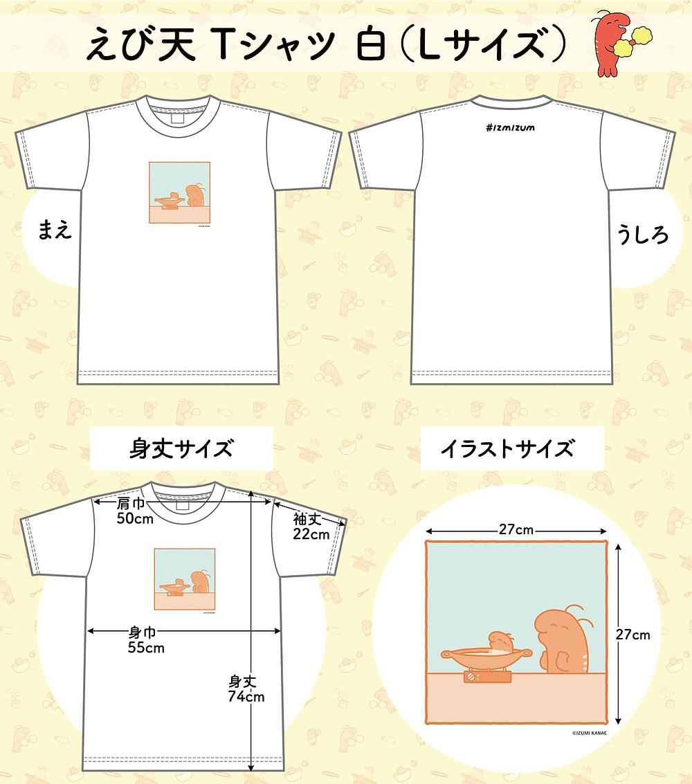えび天動画のイラストを使ったTシャツ。えっびっとこえびの微笑ましいワンシーン。使いやすいLサイズで5.6ozのヘビーウェイトTシャツです。