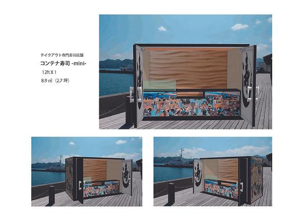 コンテナ寿司_12ft.jpg