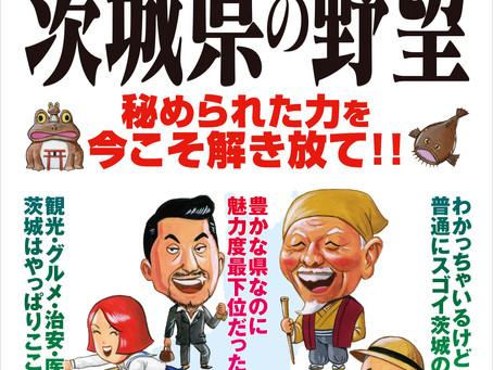 『これでいいのか茨城県の野望』すごいインパクトのあるタイトル...茨城県がんばれ!