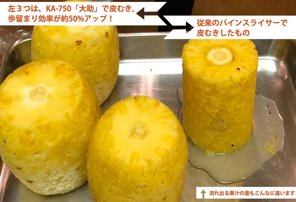 左:アストラ製「大助」にて皮をむいたパイナップル  右:従来のスライサーで処理したパイナップル