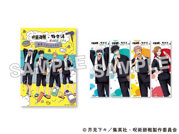 呪術廻戦コラボポスター 呪術廻戦のぼりデザインポスター
