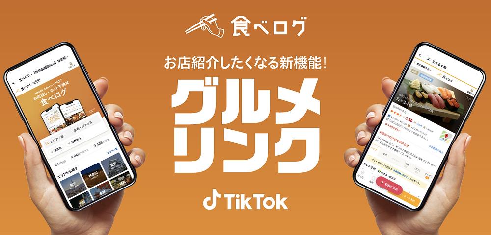 TikTok、動画投稿時に「食べログ」へのリンク設定ができる新機能を開始!動画から店舗ページに直接アクセスし、詳細情報の確認が可能に