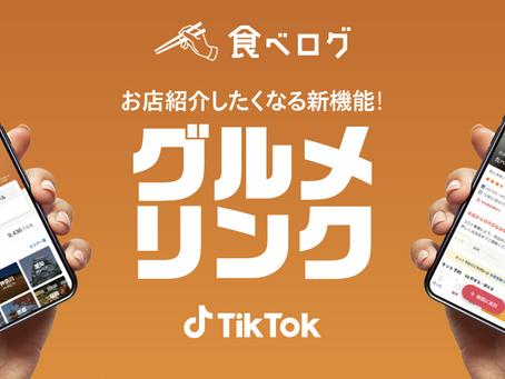 これ!いい機能ね!TikTok「グルメリンク」グルメクリエイターに光明です