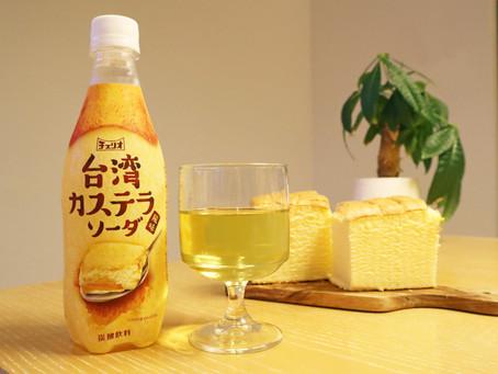 こんなんでました!「台湾カステラソーダ」
