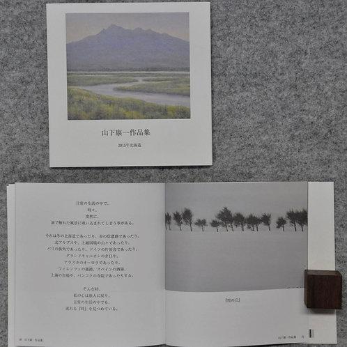 図録『2015年北海道』