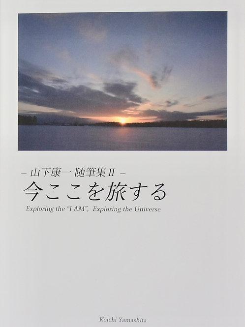 随筆集Ⅱ『今ここを旅する』