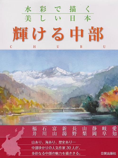 画集『水彩で描く美しい日本・輝ける中部』