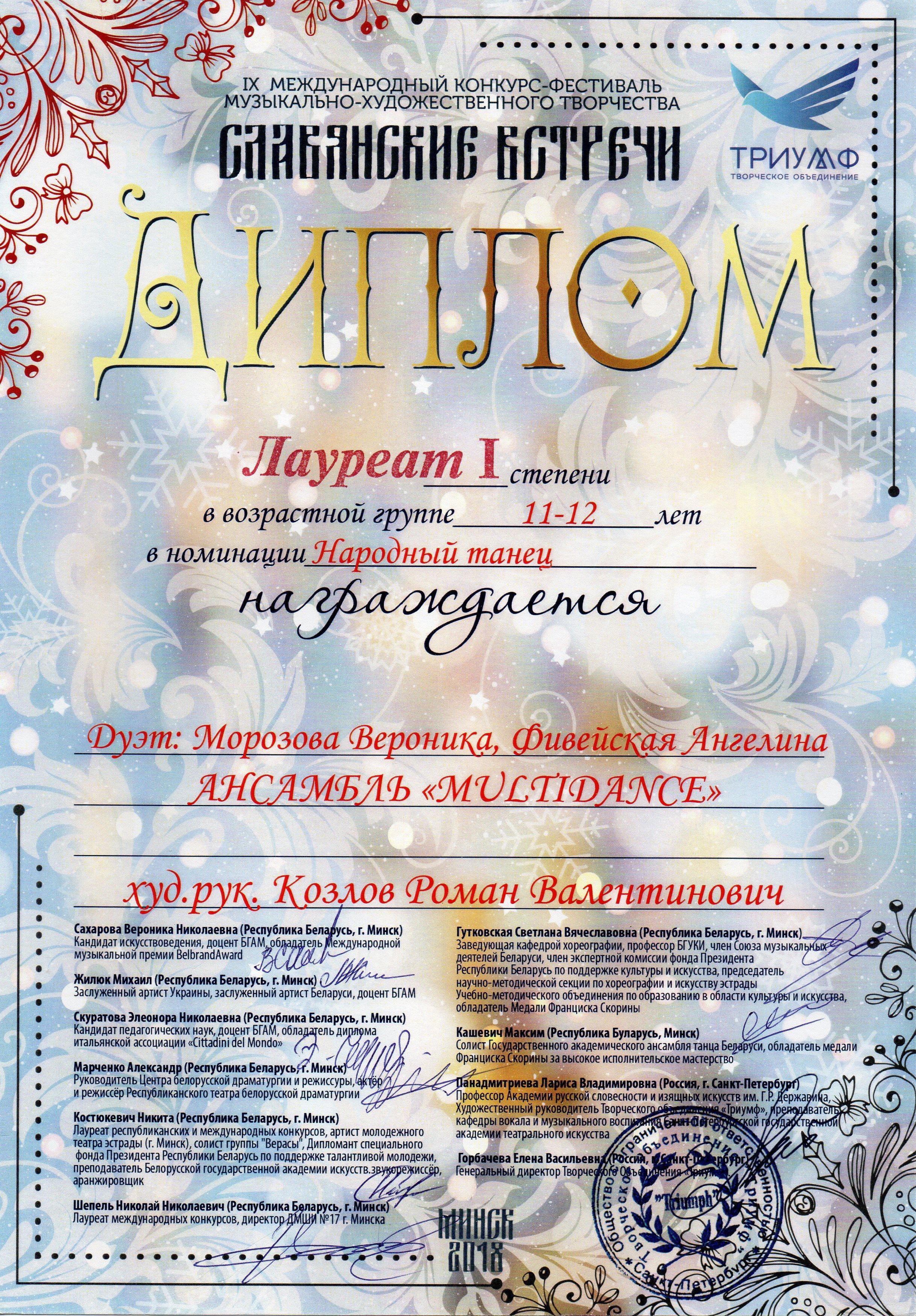 ГРАМОТЫ ТРИУМФ МИНСК004