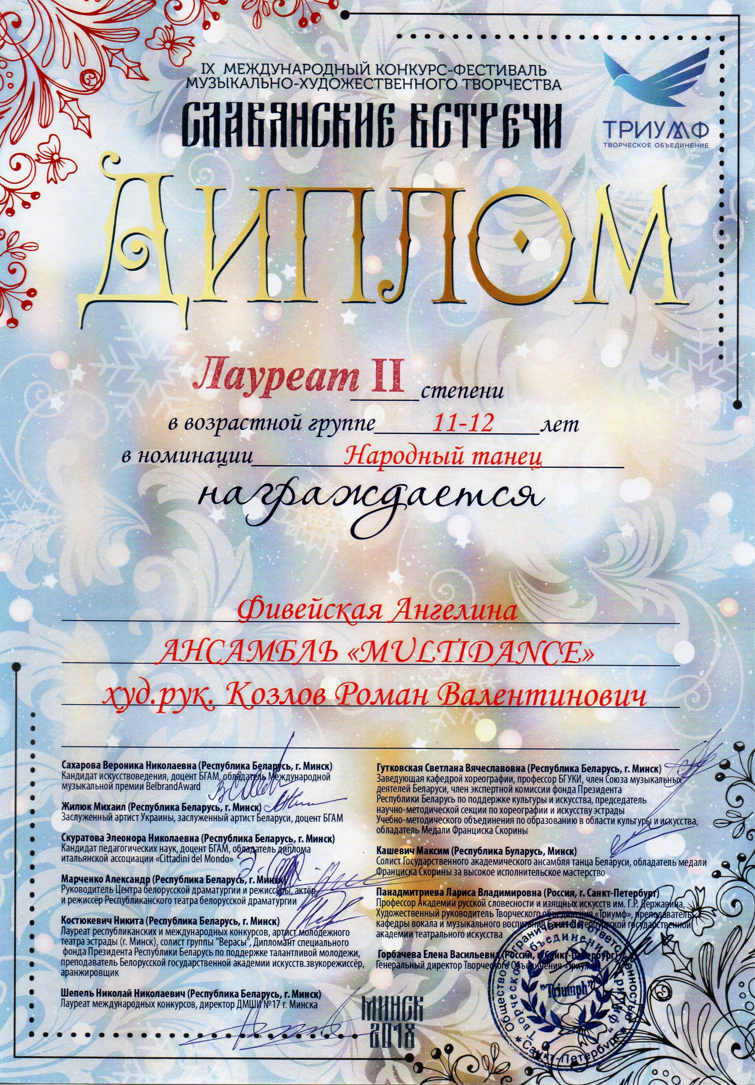 ГРАМОТЫ ТРИУМФ МИНСК006