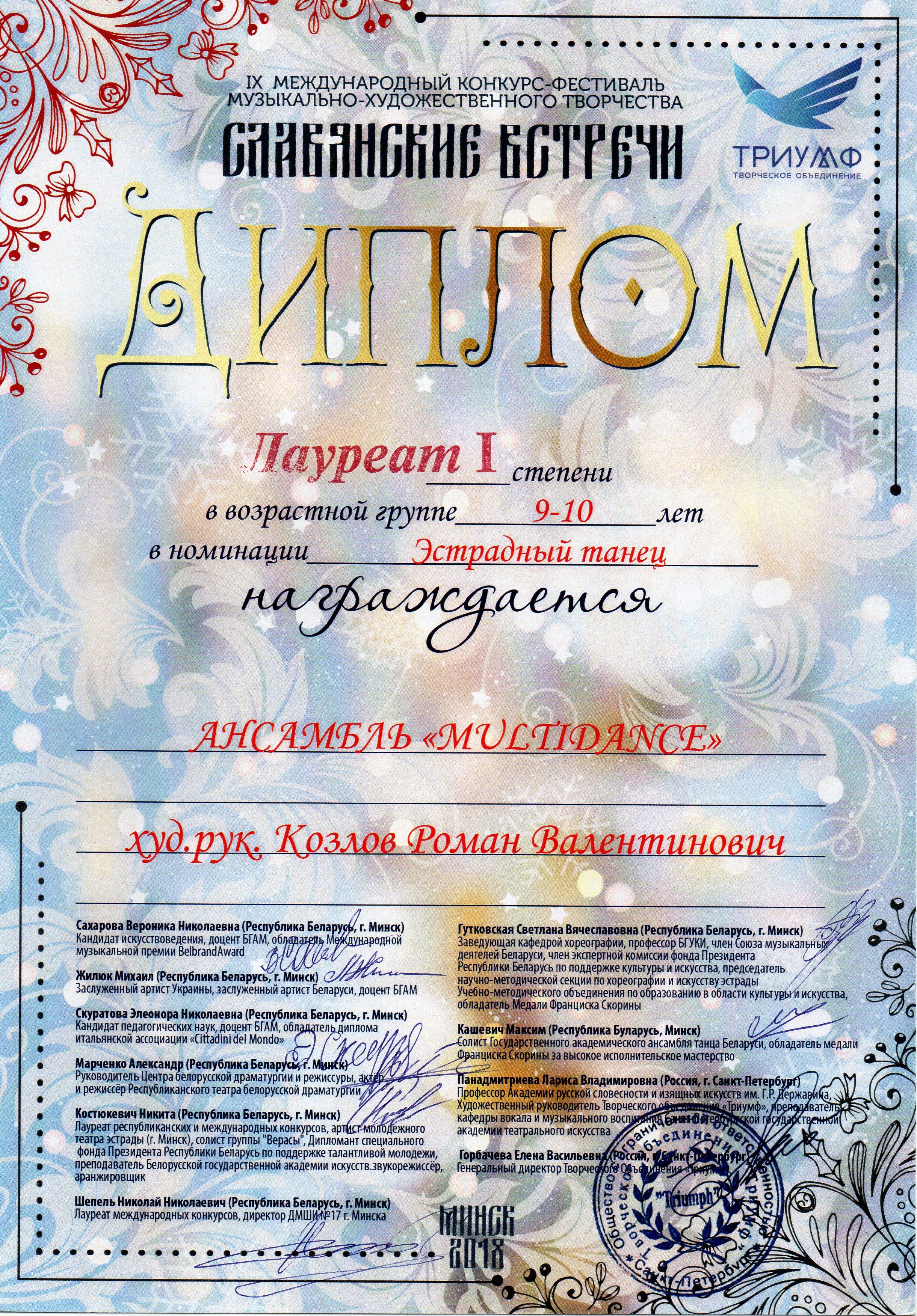 ГРАМОТЫ ТРИУМФ МИНСК002