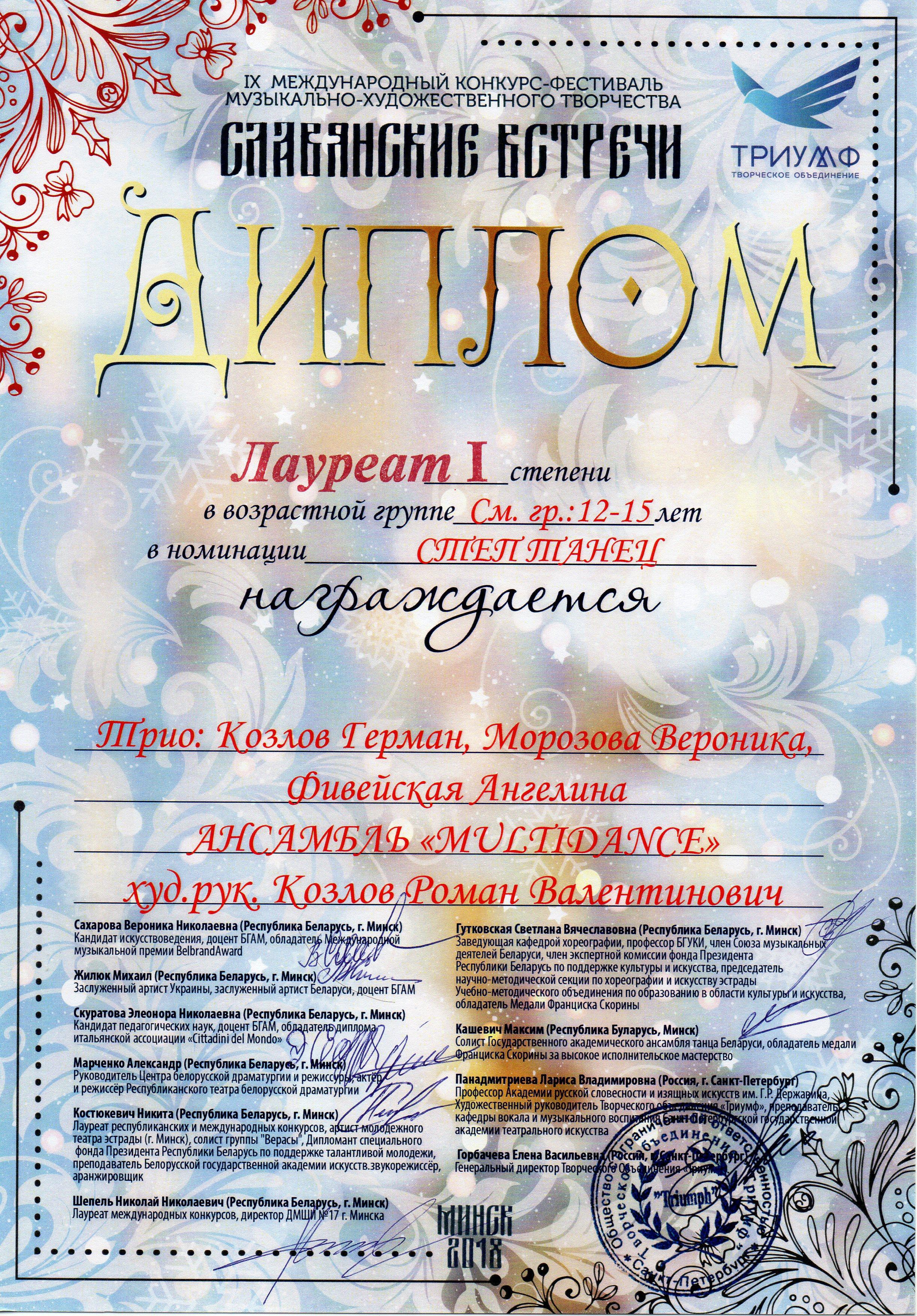 ГРАМОТЫ ТРИУМФ МИНСК003