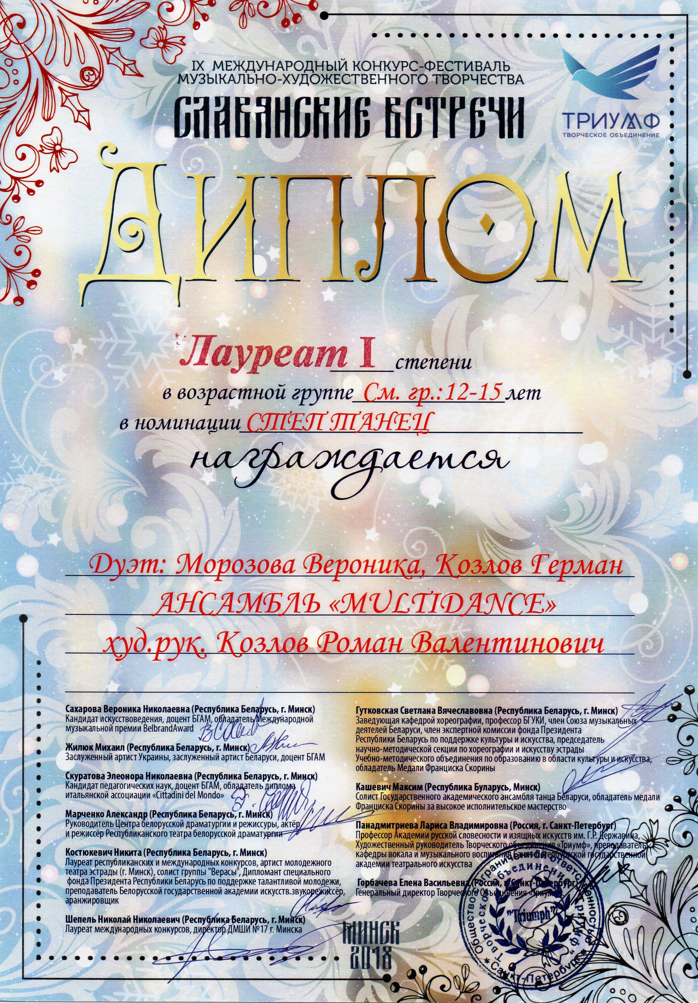 ГРАМОТЫ ТРИУМФ МИНСК001