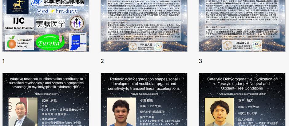 UJA論文賞オンライン授賞式を開催します!