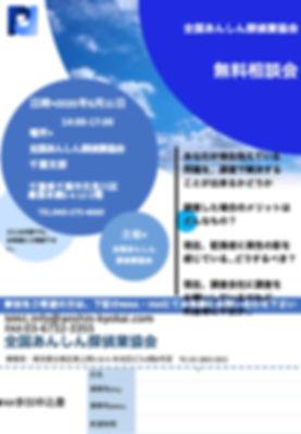 あんしん 相談会チラシ(千葉支部).001.jpeg