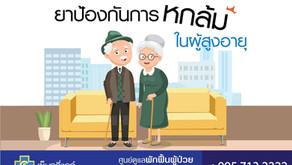 ยาป้องกันการหกล้มในผู้สูงอายุ