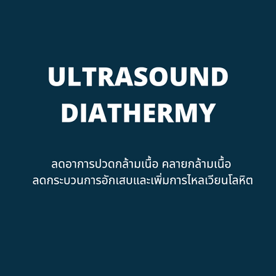 ๊Ultrasound Diathermy