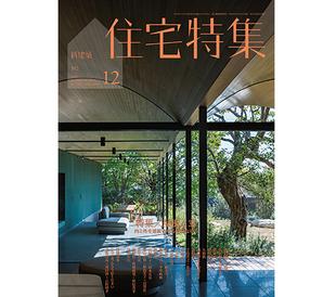 「積葉の家」新建築住宅特集掲載