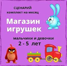 Магазин игрушек.jpg