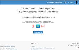 Сообщение на сайте после оплаты.jpg