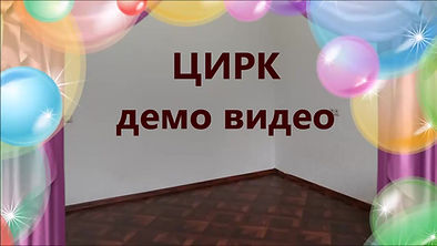 онлайн занятия для детей, для малышей, ритмика онлайн, танцы онлайн. как научить танцевать ребенка.