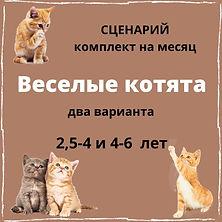 Веселые котята.jpg