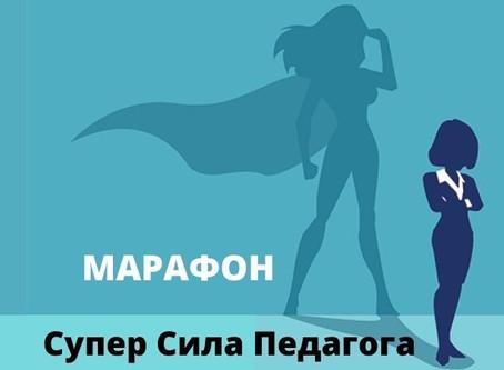 МАРАФОН Супер Сила Педагога 2,0