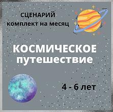 Космическое путешествие.jpg