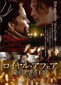 『ロイヤルアフェア 愛と欲望の王宮』(丁抹 2012年)