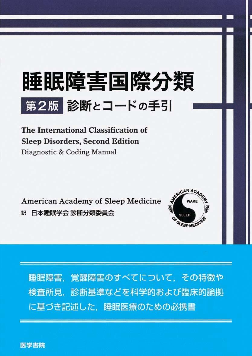 睡眠障害国際分類