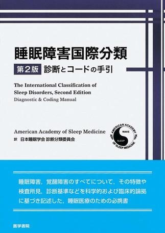 睡眠障害国際分類第2版