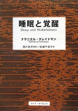 睡眠と覚醒