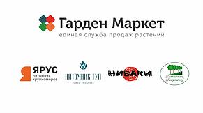 Лого ГМ 4 питомника.png