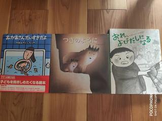 泣ける絵本 パート2