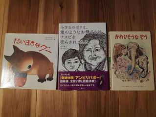 泣ける絵本 ベスト3
