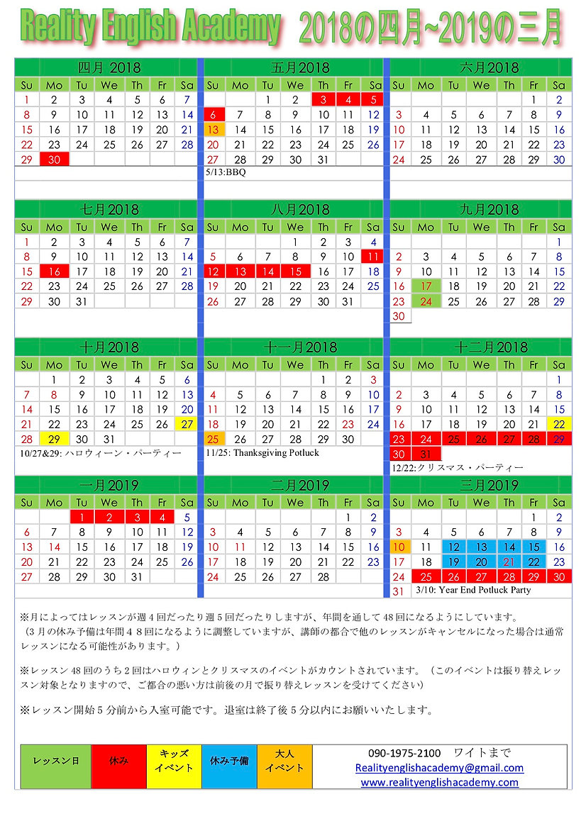 REA April 2018to March 2019 Event Schedu