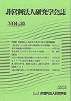 学会誌vol20.jpg
