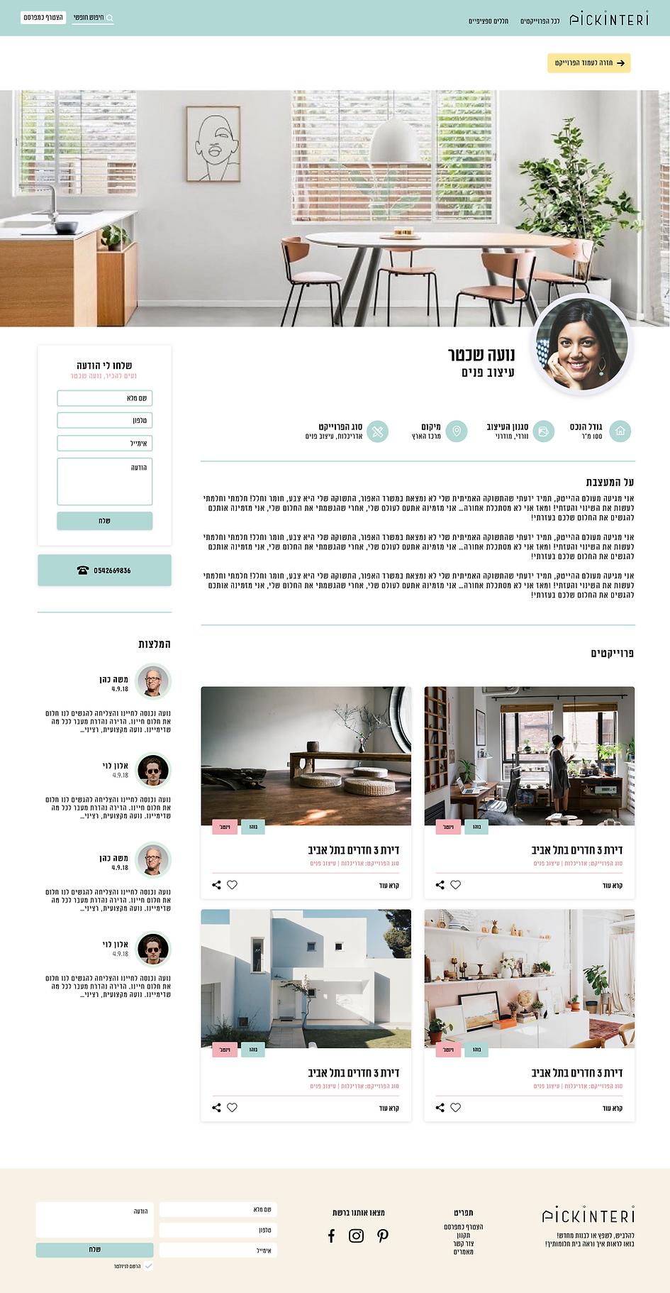 designer page.png