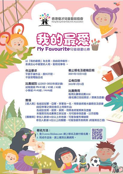 MyFavourite_poster.jpg