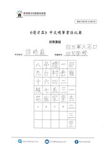 幼稚園_譚皓庭.jpg