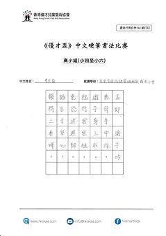P4-6_李思蔚.jpg