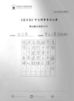 P4-6_彭言書.jpg